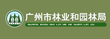 Guangzhou Bureau of Parks and Forestry