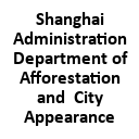 Shanghai Administration Department of Afforestation and  City Appearance